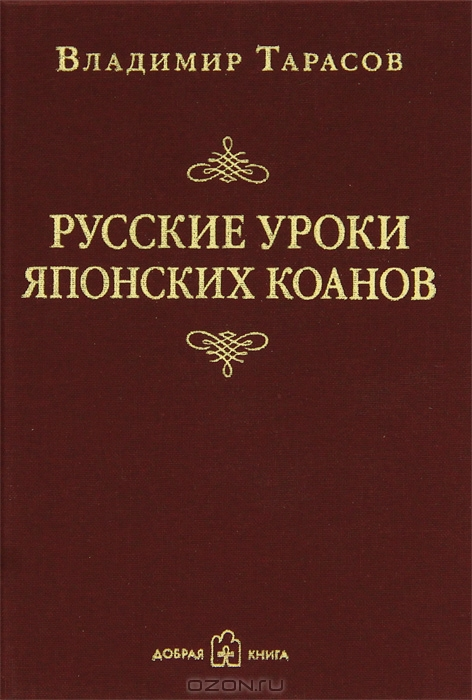 Русские уроки японских коанов