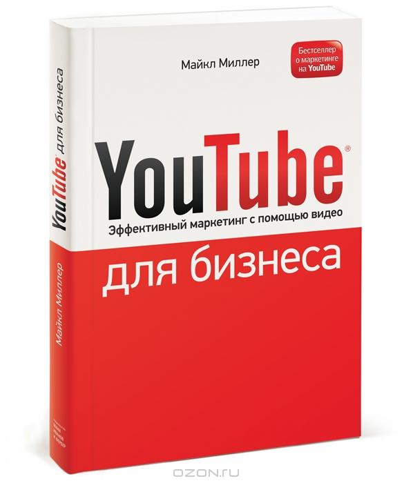 YouTubeдля бизнеса. Онлайн видео-маркетинг для любого бизнеса