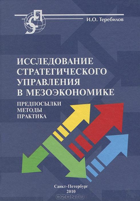 Исследование стратегического управления в мезоэкономике. Предпосылки, методы, практика