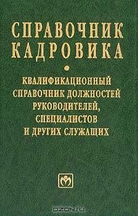 справочник должностей юрист