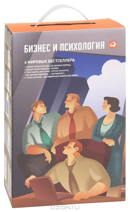 Бизнес и психология  (комплект из 4 книг)