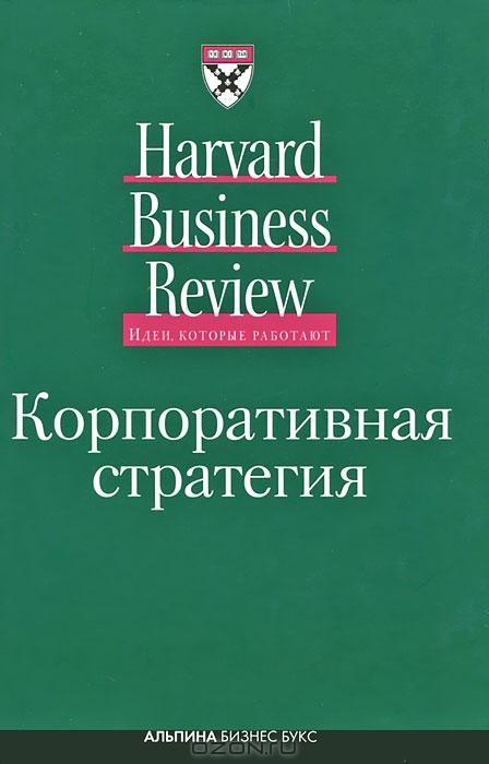 Корпоративная стратегия