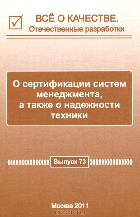 Все о качестве.  Отечественные разработки.  Выпуск№4 (73) ,  2011