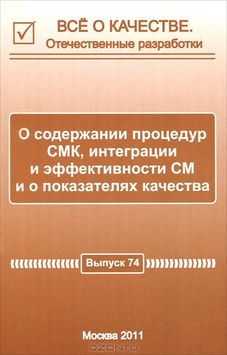 Все о качестве.  Отечественные разработки.  Выпуск №5 (74) ,  2011