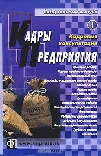 Кадры предприятия.  Специальный выпуск 1,  2004.  Кадровые консультации