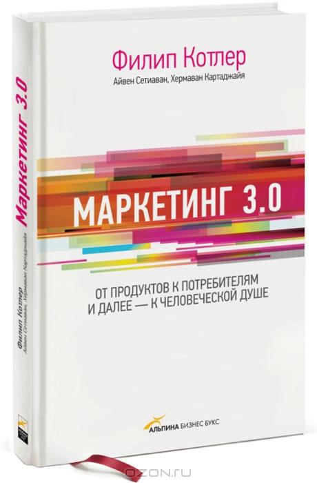 Маркетинг 3. 0.  От продуктов к потребителям и далее - к человеческой душе