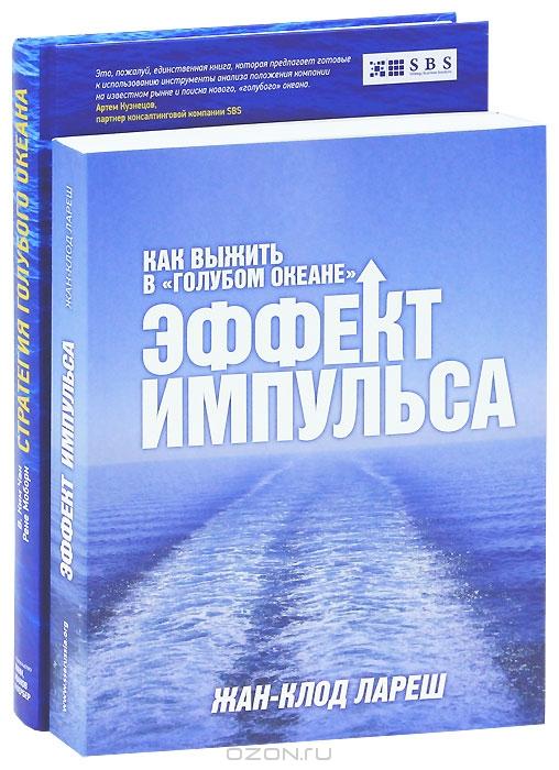 Эффект импульса.  Стратегия голубого океана  (комплект из 2 книг)