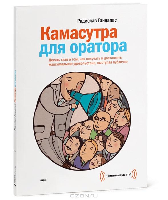 Камасутра для оратора  (аудиокнига MP3)