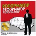 Реформатор (аудиокнига MP3)