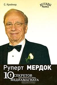 Руперт Мердок.  10 секретов крупнейшего в мире медиамагната