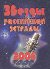 Звезды российской эстрады 2006