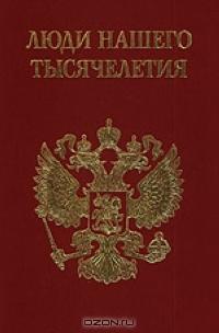 Люди нашего тысячелетия. Энциклопедия. Кн. 2
