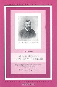Михаил Иванович Туган-Барановский: первый российский экономист с мировым именем