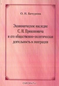 Экономическое наследие С. Н. Прокоповича и его общественно-политическая деятельность в эмиграции