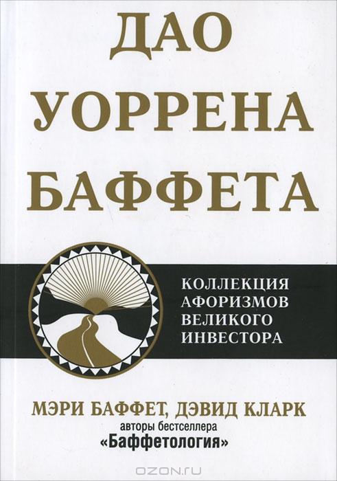 Дао Уоррена Баффета