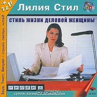 Стиль жизни деловой женщины (аудиокнига MP3)