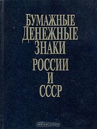 Бумажные денежные знаки России и СССР