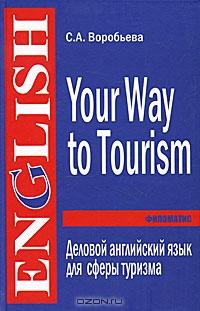 Your Way to Tourism / Деловой английский для сферы туризма