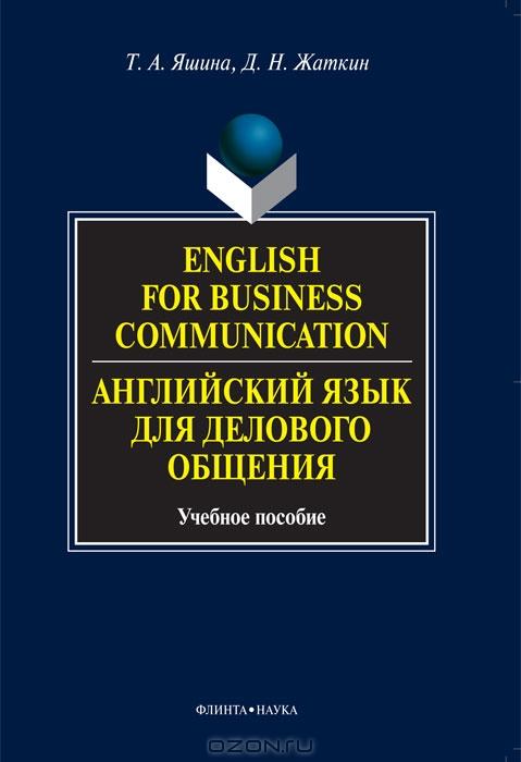 Английский язык для делового общения / English for Business Communication