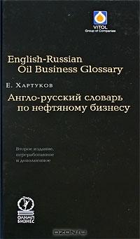 Англо-русский словарь по нефтяному бизнесу / English-Russian Oil Business Glossary