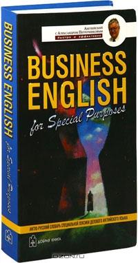 Business English for Special Purposes / Англо-русский словарь специальной лексики делового английского языка