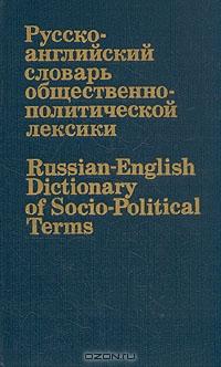 Русско-английский словарь общественно-политической лексики