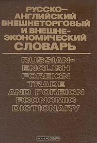 Русско-английский внешнеторговый и внешнеэкономический словарь / Russian-English Foreign Trade and F
