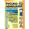 Русско-немецкий лексикон и разговорник. Бизнес. Деловой этикет. Организация, финансирование и ведение производственной и коммерческой деятельности