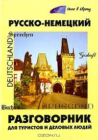 Русско-немецкий разговорник для туристов и деловых людей / Sprachfuhrer Russisch-Deutsch fur Touristen und Geschaftsleute