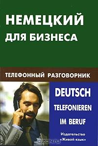 Немецкий для бизнеса.  Телефонный разговорник / Deutsch Telefonieren im Beruf