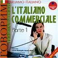 Говорим по-итальянски. Деловой итальянский. Часть 1 / Parliamo italiano: L'italiano commerciale: Parte 1