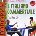 Говорим по-итальянски. Часть 3 / Parliamo italiano: L'italiano commerciale: Parte 3