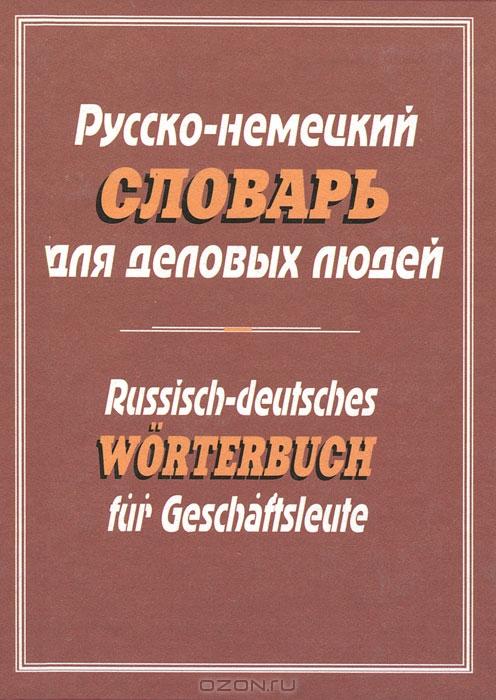 Русско-немецкий словарь для деловых людей / Russisch-deutsches worterbuch fur Geschaftsleute
