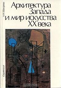 Архитектура Запада и мир искусства ХХ века
