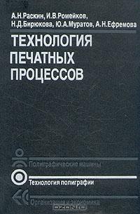 Технология печатных процессов