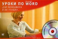 Уроки по Microsoft Word для менеджера и не только  (+ CD-ROM)