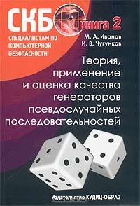 Теория, применение и оценка качества генераторов псевдослучайных последовательностей. Книга 2