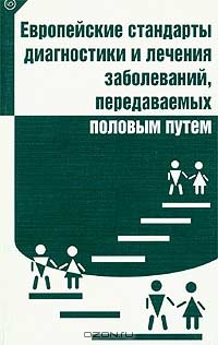 Европейские стандарты диагностики и лечения заболеваний, передаваемых половым путем