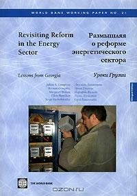 Размышляя о реформе энергетического сектора. Уроки Грузии / Revisiting Reform in the Energy Sector: Lessons from Georgia (World Bank Working Paper, No. 21)