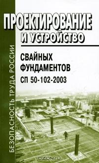 Проектирование и устройство свайных фундаментов. Сп 50-102-2003