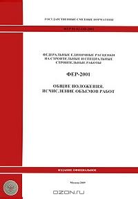 Государственные сметные нормативы.  Федеральные единичные расценки на строительные и специальные строительные работы.  ФЕР81-02-Пр (1) -2001.  Приложения.  Книга 1