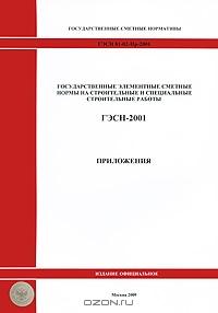 Государственные сметные нормативы.  Государственные элементные сметные нормы на строительные и специальные строительные работы ГЭСН 81-02-Пр-2001.  Приложения
