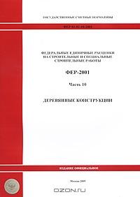 Государственные сметные нормативы.  Федеральные единичные расценки на строительные и специальные строительные работы.  ФЕР 81-02-10-2001.  Часть 10.  Деревянные конструкции
