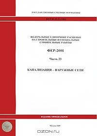 Государственные сметные нормативы.  Федеральные единичные расценки на строительные и специальные строительные работы.  ФЕР 81-02-23-2001.  Часть 23.  Канализация - наружные сети