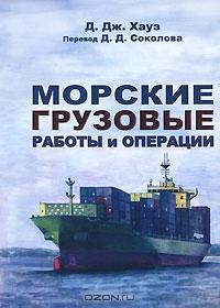 Морские грузовые работы и операции