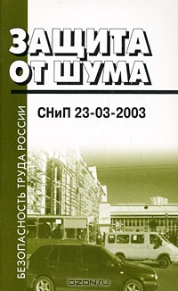 Защита от шума. СНиП 23-03-2003