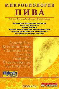 Микробиология пива