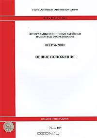 Государственные сметные нормативы.  Федеральные единичные расценки на монтаж оборудования.  ФЕРм 81-03-ОП-2001.  Общие положения