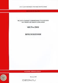 Государственные сметные нормативы.  Федеральные единичные расценки на монтаж оборудования.  ФЕРм 81-03-Пр-2001.  Приложения