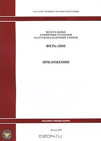 Государственные сметные нормативы.  Федеральные единичные расценки на пусконаладочные работы.  ФЕРп 81-05-Пр-2001.  Приложения